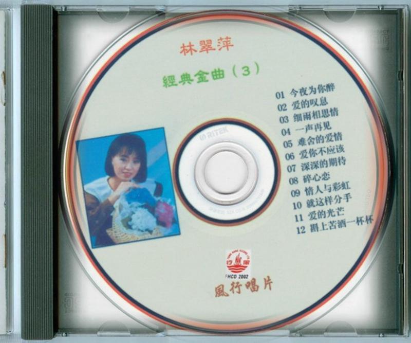 经典老歌,抒情歌曲6.《酒醉的探 邓丽君、高胜美、韩宝仪、林翠萍