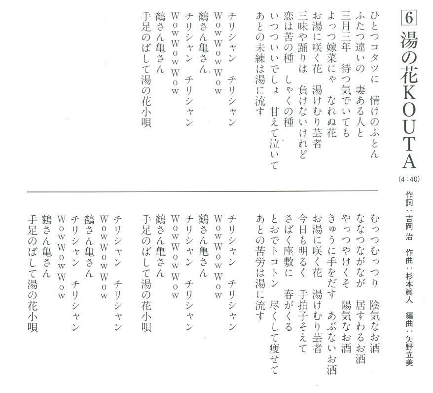石川さゆり2007年全曲集热烈庆祝英美子小姐