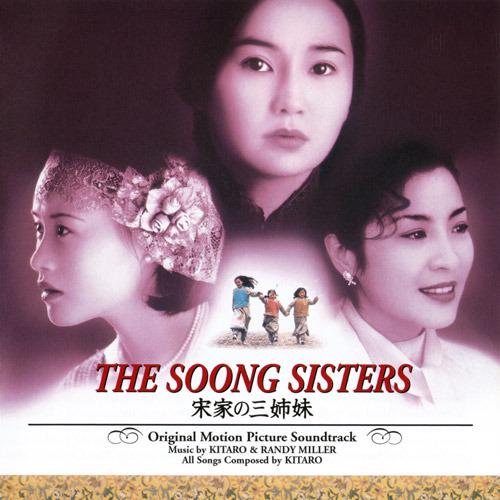 soong sisters 曲谱